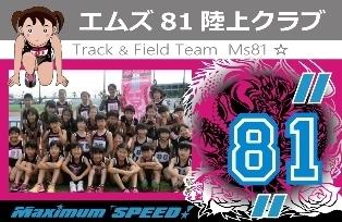 ms81_tf_club.jpg